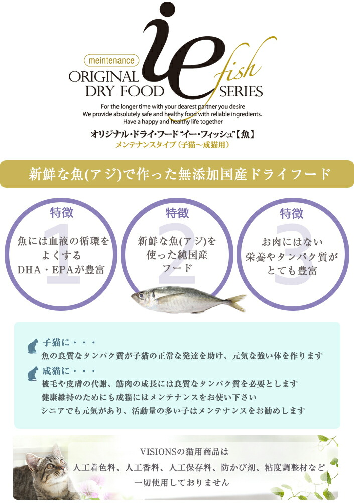 イー・フィッシュ【魚】<br>メンテナンスタイプ(子猫〜成猫用)[200g]/cat visions