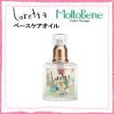 Morutobene Loretta care oil 120 ml fs3gm