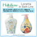 Morutobene Loretta everyday clean 600 ml shampoo & treatment 500 ml set of Uru and want to