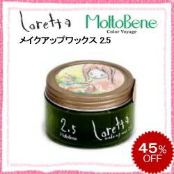 Moltobene 洛蕾塔化妝打蠟 2.5 65 g