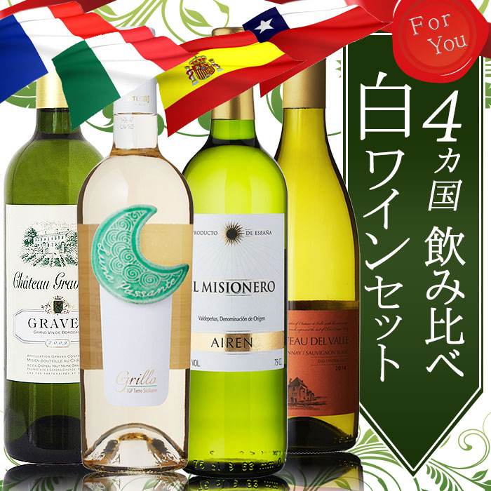 4カ国飲み比べ 白ワイン4本セット