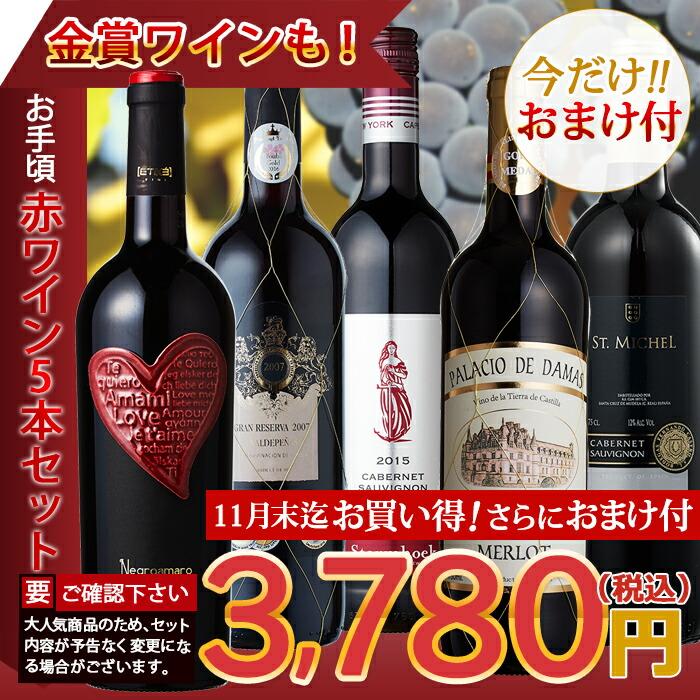 【第4弾 期間限定&おまけ付】お手頃赤ワイン6本セット