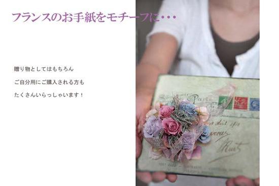 フラワーギフト・サプライズ・送料無料・お花・お祝い・母の日・敬老の日・