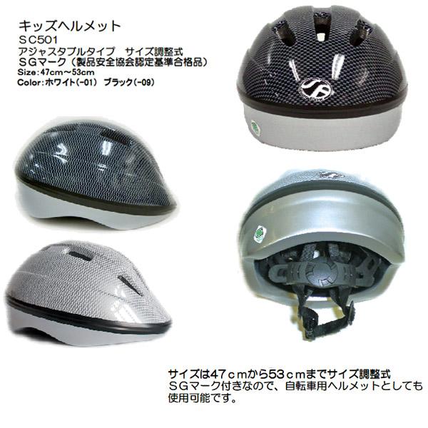 キッズヘルメット<br>(頭用プロテクター)<br>