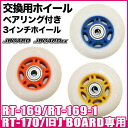 J BOARD EX LED RT-169 RT-169-1 RT-170 old J-BOARD 3-inch wheel bearing tires genuine scooters - Chix cater 1 PCs XP1004000611