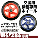 JD RAZOR MS-286-only 6-inch wheel with bearing genuine scooters Chix cater one with XP2864060610