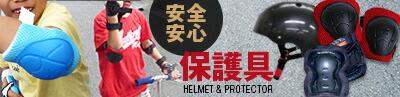 キッズヘルメット プロテクタ プロテクター キッズ 手首 手のひら 甲 ひじ ヒザ 3点セット 防具