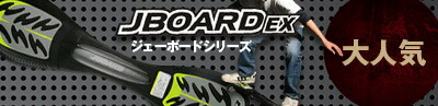 RT-169 JDRAZOR(キックボード) ジェイボード X BOARD RT-189