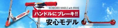 JDRAZOR BUG JD RAZOR  JスルーGO GO ディズニー ミッキーマウスモデルWペダル キックスケーター キックボード エアータイヤ j POWER  SUKUBAI