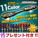 Protector presents cod number fee free Jay JBOARD EX RT-169 JDRAZOR (kickboards ) JD RAZOR scooters Chix cater for children キックスケータ for kids skateboard complete J Board EX j Board
