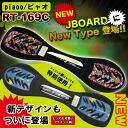 제이 보드 JBOARD RT-169C 대금 상환 무료 키즈 용 스케이트 보드 컴플리트 J 보드 EX j 보드 보호 대 선물