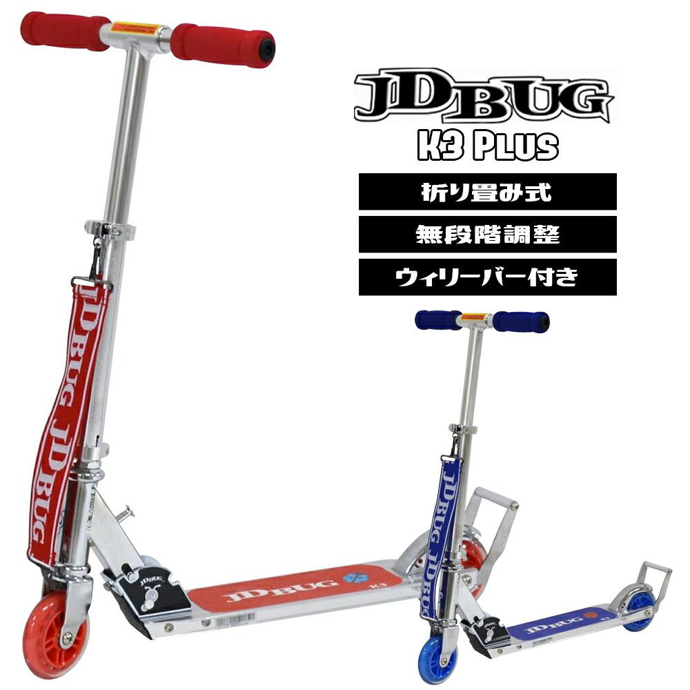 キックボード/キックスクーター/キックスケーター/K3/JDRAZOR