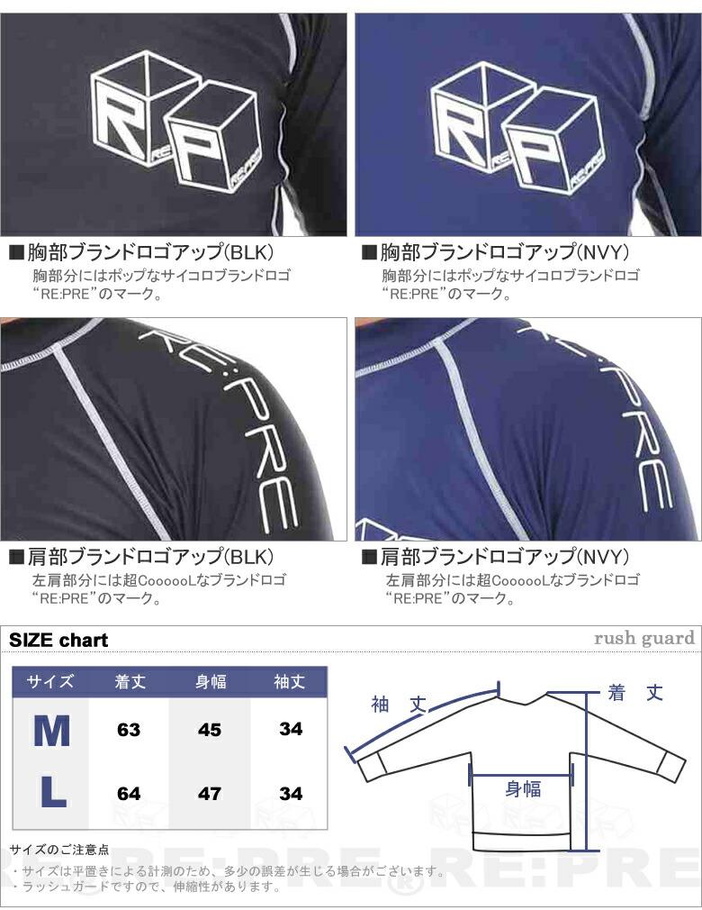 【RE:PRE】リプリ ラッシュガードショート半袖(vog004)