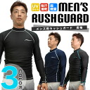 Rash Guard mens long sleeve UV cut UV protection immediately dry and quick-drying swimwear solid