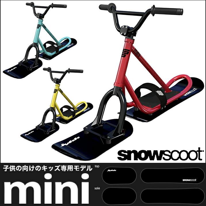 スノースクート mini