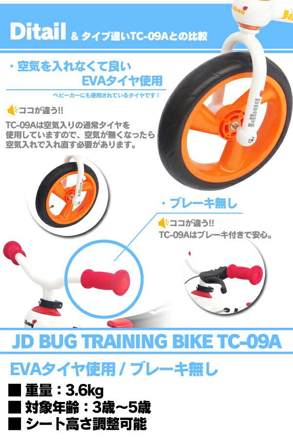 ... 子供用 自転車 練習バイクが新