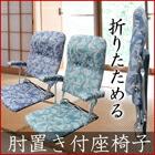 肘置き付 和風座椅子