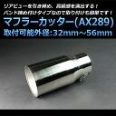 Kmc-ax289