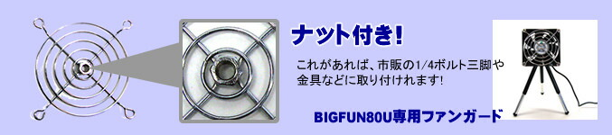 80mm�ե�����1/4������ʥå��եե����� BF-GUARD80