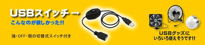 スイッチ付きUSB延長ケーブル FANCON-Switch セール特価