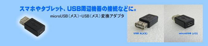 microUSB(メス)-USB(メス)変換アダプタ