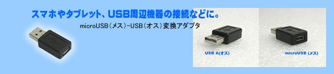 microUSB(メス)-USB(オス)変換アダプタ