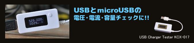 USB電源チェッカー USB Charger Tester KCX-017