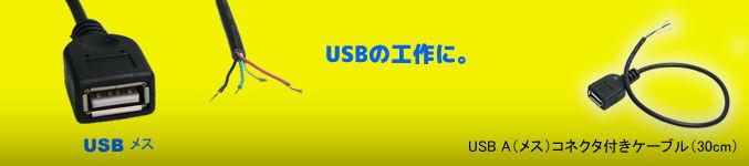 USB A(メス)コネクタ付きケーブル(30cm)