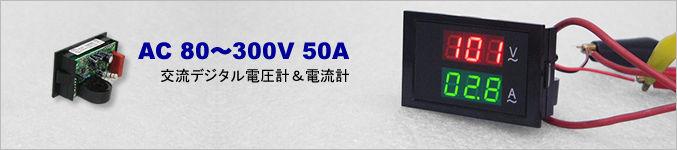 交流デジタル電圧計&電流計 (AC 80-300V 50A) 【赤V&緑A】