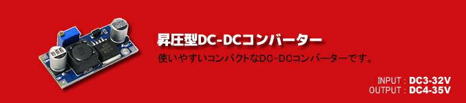 DC電源モジュール 3-32V→4-35V 3A 【昇圧型・可変出力】