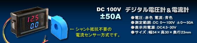 デジタル電圧計&電流計 (DC 100V 50A) 【赤V&青A】 電流センサー付き 双方向電流計