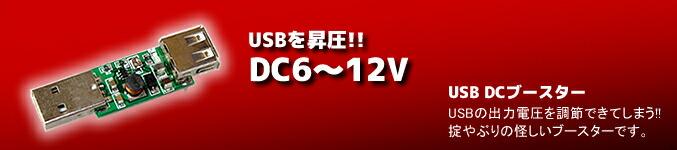 USB DC�֡������� 6-12V
