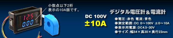 デジタル電圧計&電流計 (DC 100V 10A) 【赤V&青A】 電流センサー付き 双方向電流計