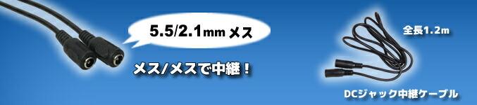 5.5/2.1mm�/� DC����å���ѥ����֥� ��Ĺ��1.2m