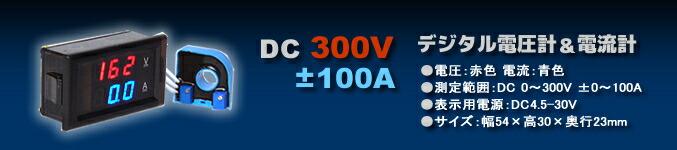 デジタル電圧計&電流計 (DC 300V 100A) 【赤V&青A】 電流センサー付き 双方向電流計