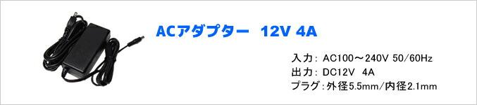 ACアダプター 12V 4A 【プラグ:5.5/2.1mm】