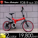 Tonino Lamborghini (Tonino Lamborghini) folding bike 20-inch おりたたみ rear suspension with folding bicycles and folding bicycle / folding bike / bicycle / folding bicycle / folding bicycle / folding bike 10P13oct13_b