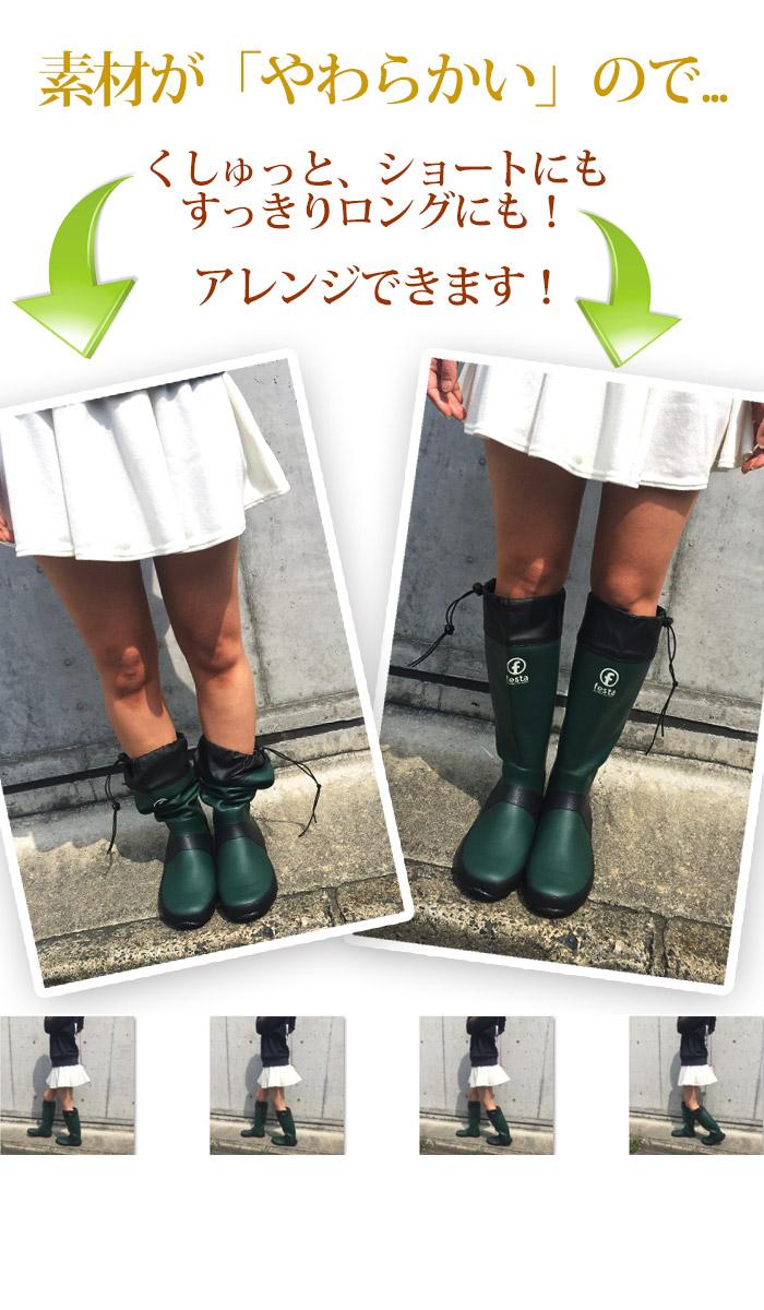 FESTA(フェスタ)パッカブル レインブーツ長靴