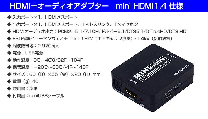 HDMI+オーディオ リピータ HDMI変換 コンバーター 4K DTS / AC DTS-HD/4K HDMI+AUDIO/HDMI 1.4/DTS/AC3/DTS-HD 7.1CH ◇XH-Z400-D2