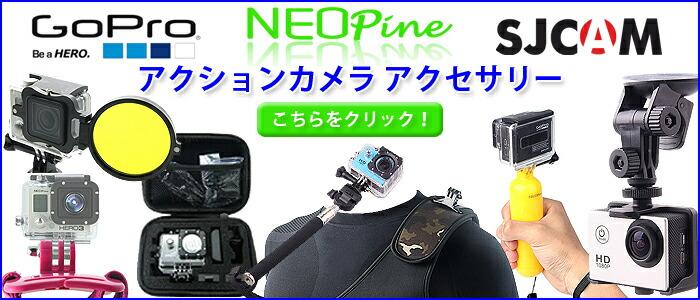 GoPro/NEOPine/SJCAM用 アクションカメラ アクセサリー
