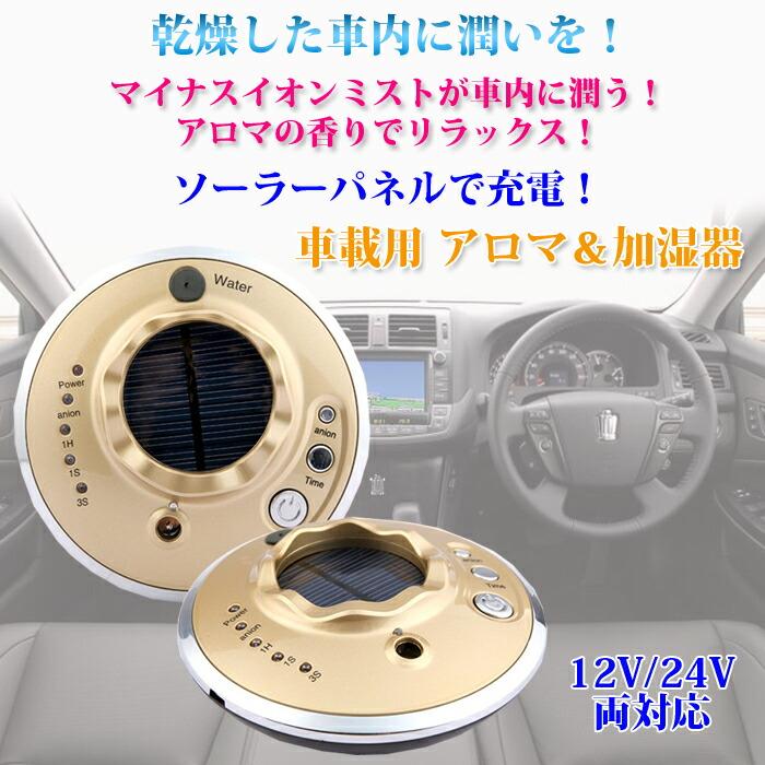 ソーラーパネルで充電!車載 アロマ加湿器 イオン加湿器 超音波 加湿器 車 マイナスイオン 超音波イオン USB対応 シガーソケット対応 卓上 デスク上 オフィス ◇OMT-A
