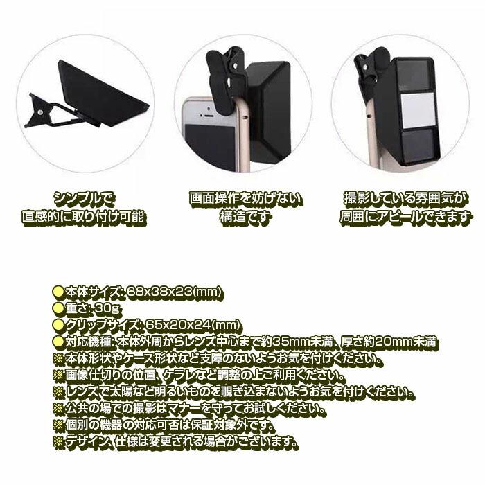 スマホ/3D/撮影/レンズ/クリップ/タイプ/カンタン/接続/iPhone/Android/タブレット/など/幅広く対応/◇LENS3D