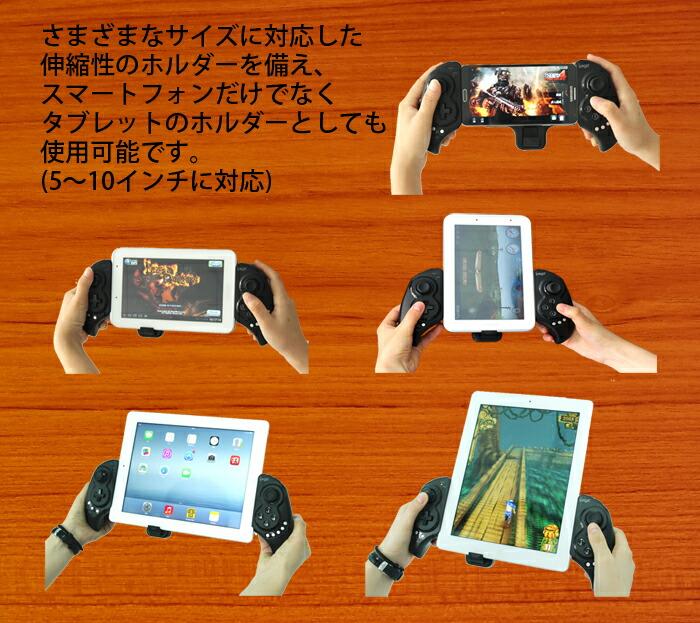 最新Android/iOS/PC対応 Bluetooth ゲームコントローラー 伸縮性のホルダーを備えiPhone、タブレットに対応 ◇PG9023