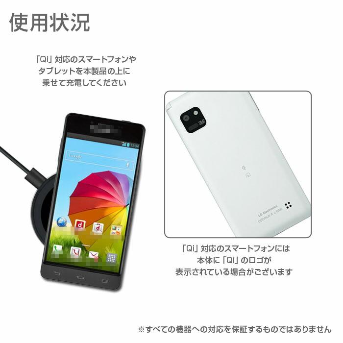 Qi 充電器 スマートフォン おくだけ ワイヤレス 充電 パッド 【ゆうパケット送料無料】 ◇T200