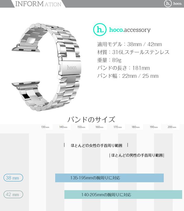 Apple Watch 38mm/42mm hoco. ���ץХ�� 316L ��饹�ƥ�쥹 �٥�� ���åץ륦���å���APW-BAND