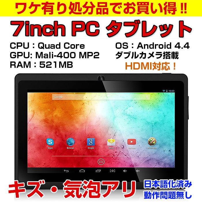 �ڽ�ʬ�ʡ�7����� PC���֥�å� ���֥��� ������ HD �����١�1024��600px A9 Quad Core ����ɥ?��4.4 HDMI��� ��Q8002-CLASSB