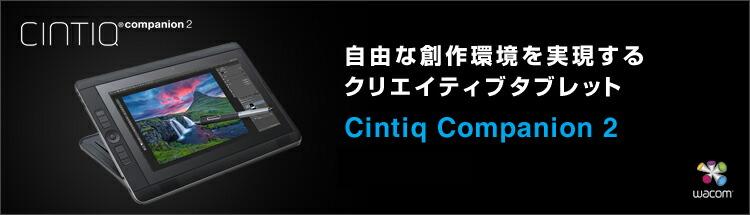 Cintiq Companion 2