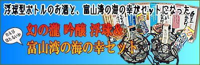 吟醸浮球&富山湾の海の幸セット