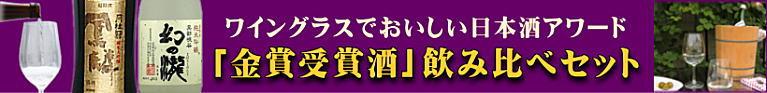 ワイングラスでおいしい日本酒アワード 金賞受賞酒セット