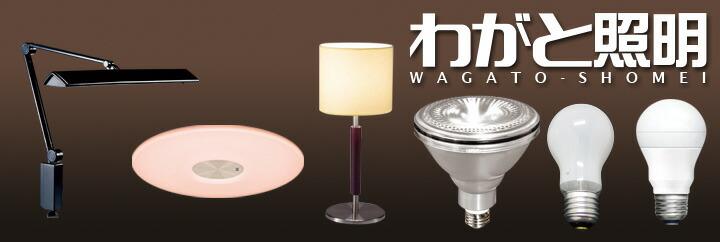 電球・蛍光灯・照明器具の専門店 わがと照明